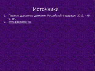 Правила дорожного движения Российской Федерации 2013. – 64 с.: ил. www.pddmas