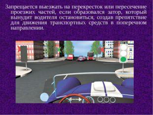Запрещается выезжать на перекресток или пересечение проезжих частей, если об