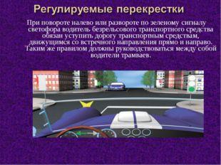 При повороте налево или развороте по зеленому сигналу светофора водитель без