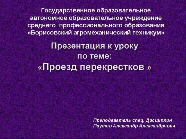 Государственное образовательное автономное образовательное учреждение среднег...