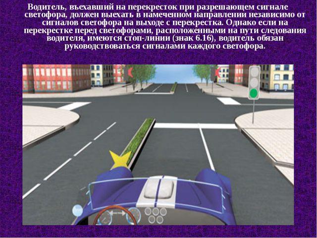 Водитель, въехавший на перекресток при разрешающем сигнале светофора, должен...