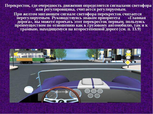Перекресток, где очередность движения определяется сигналами светофора или р...