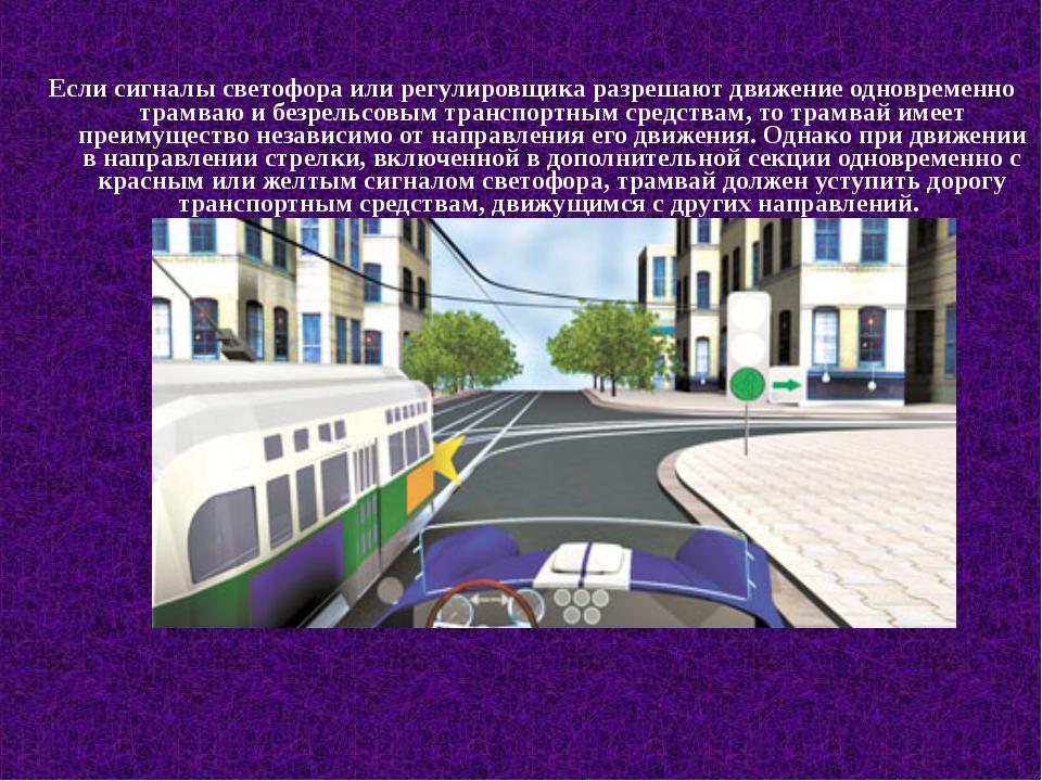 Если сигналы светофора или регулировщика разрешают движение одновременно тра...