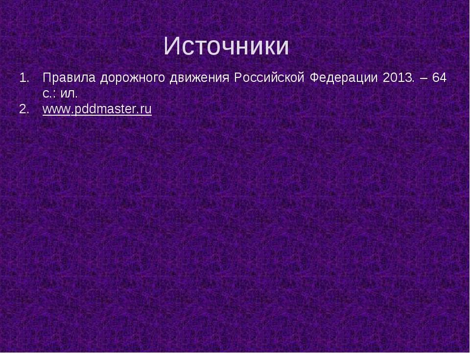 Правила дорожного движения Российской Федерации 2013. – 64 с.: ил. www.pddmas...