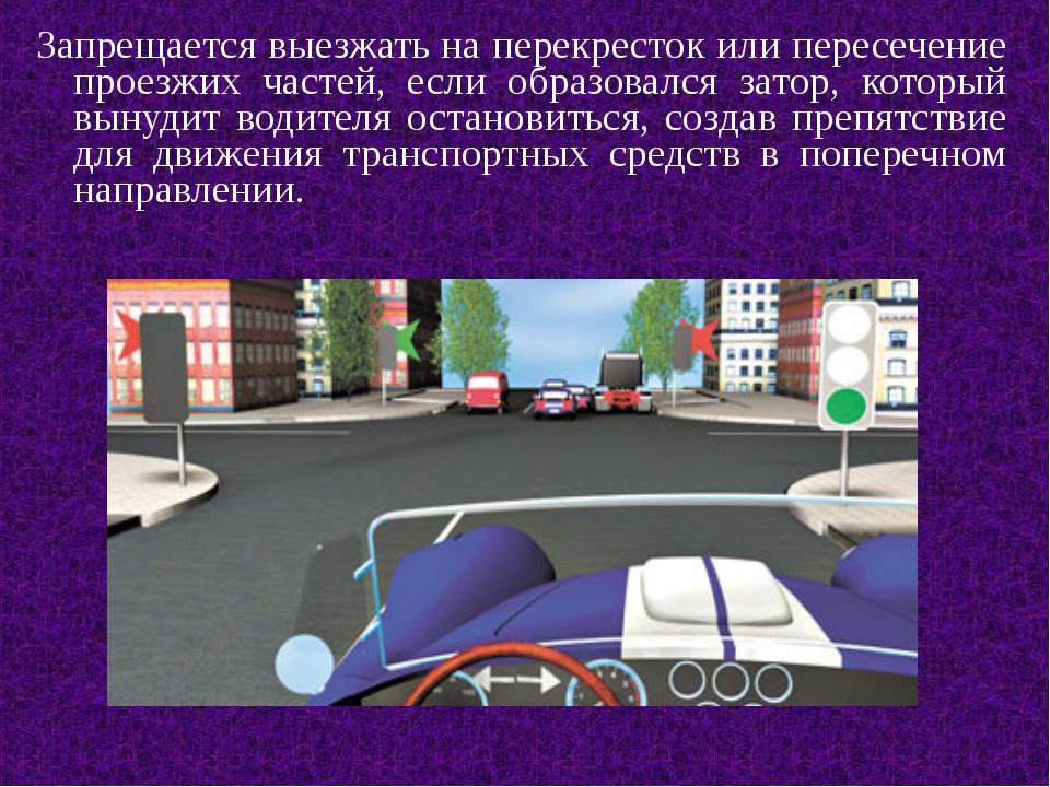 Запрещается выезжать на перекресток или пересечение проезжих частей, если об...