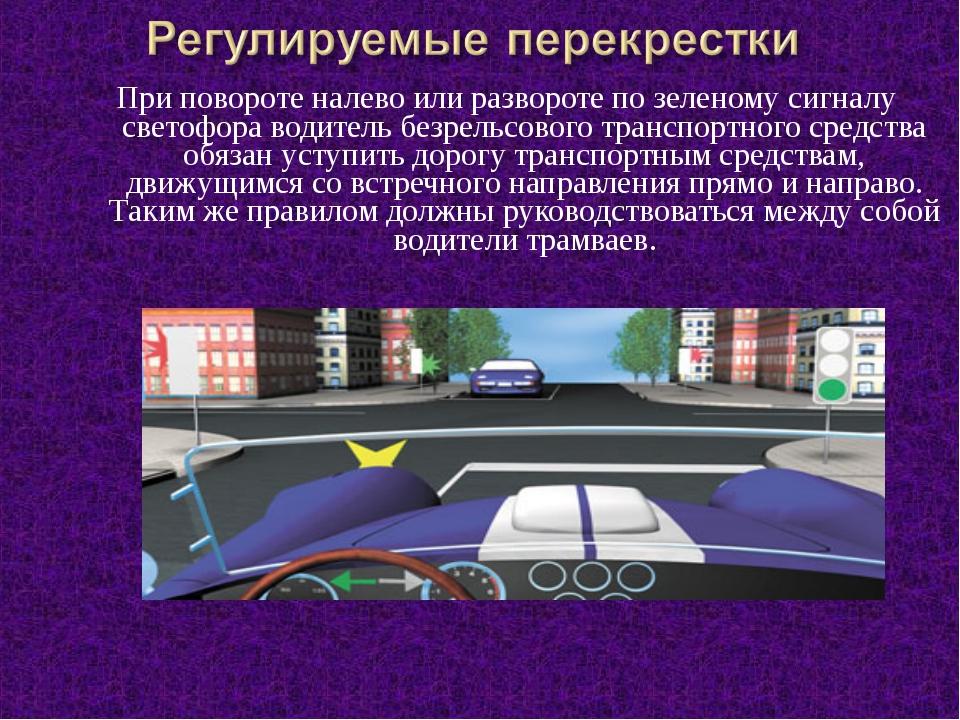 При повороте налево или развороте по зеленому сигналу светофора водитель без...
