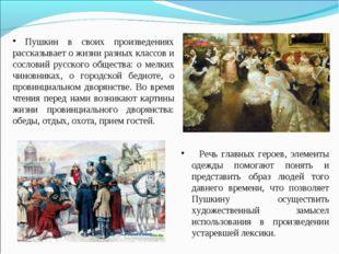 Пушкин в своих произведениях рассказывает о жизни разных классов и сословий