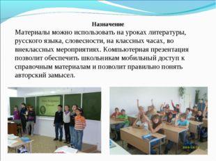 Назначение Материалы можно использовать на уроках литературы, русского языка,