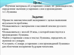 Цель: Изучение материала об устаревших словах, их разновидностях, определение