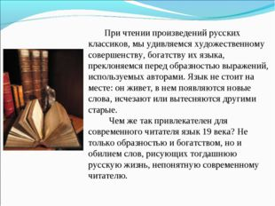 При чтении произведений русских классиков, мы удивляемся художественному сов