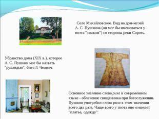 """Убранство дома (XIX в.), которое А.С.Пушкин мог бы назвать """"рухлядью"""". Фото"""