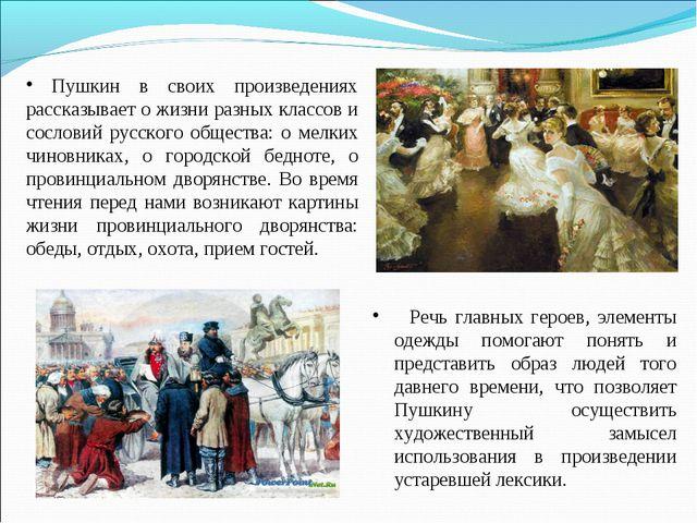 Пушкин в своих произведениях рассказывает о жизни разных классов и сословий...