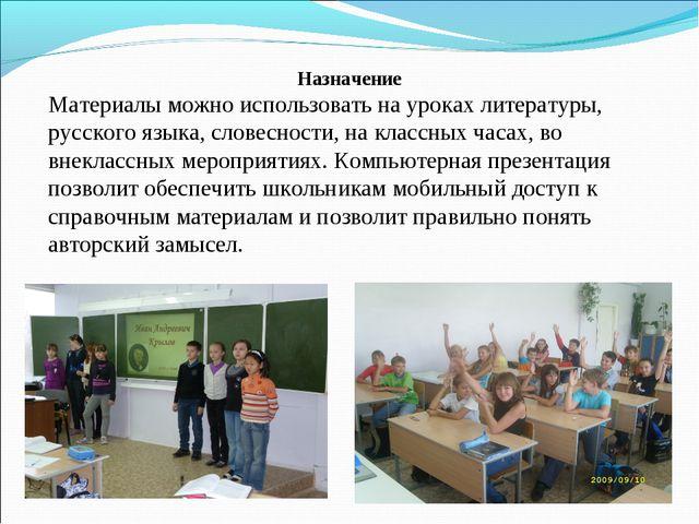 Назначение Материалы можно использовать на уроках литературы, русского языка,...