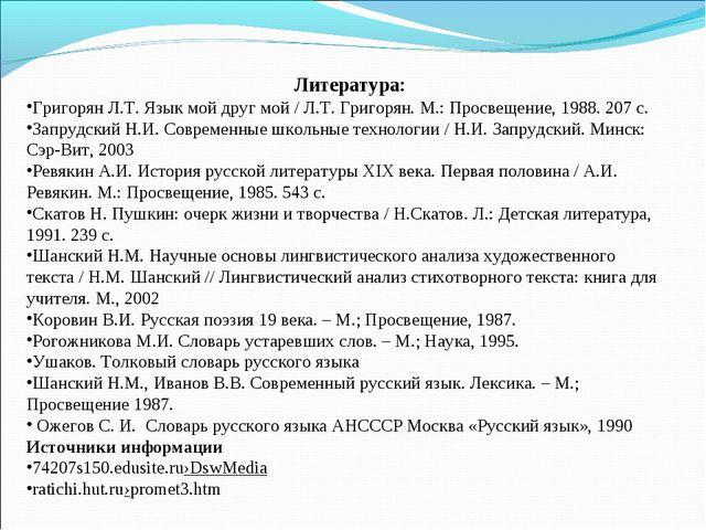Литература: Григорян Л.Т. Язык мой друг мой / Л.Т. Григорян. М.: Просвещение,...