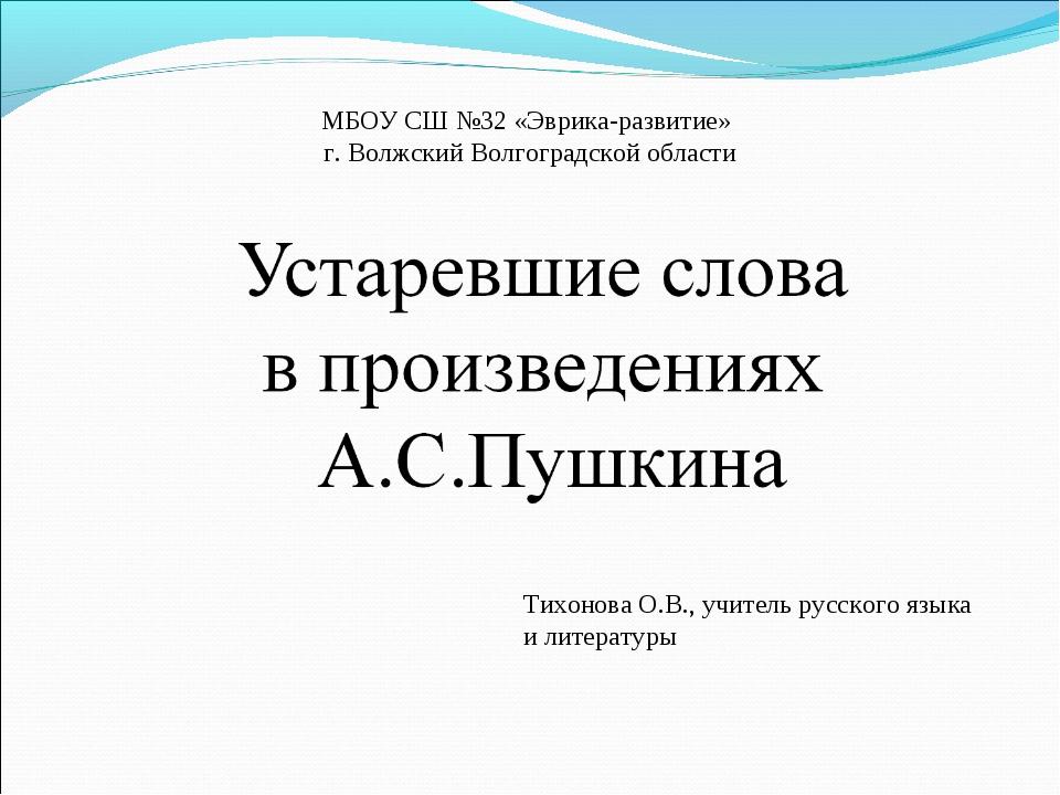МБОУ СШ №32 «Эврика-развитие» г. Волжский Волгоградской области Тихонова О.В....