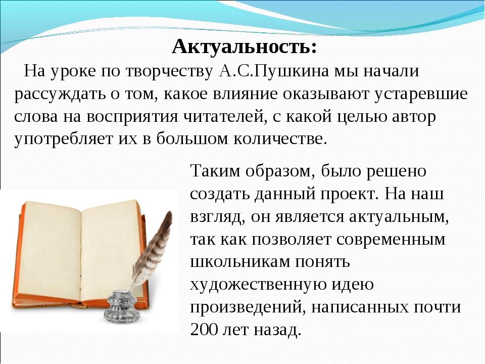 Актуальность: На уроке по творчеству А.С.Пушкина мы начали рассуждать о том,...