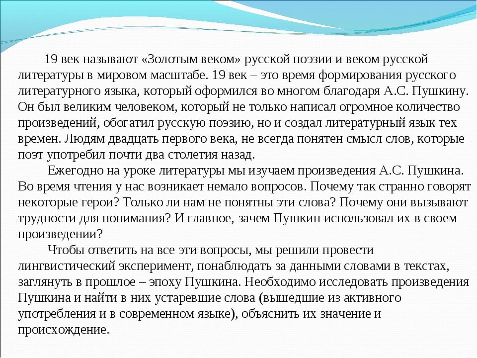 19 век называют «Золотым веком» русской поэзии и веком русской литературы в...
