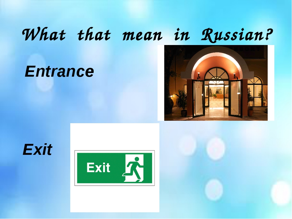What that mean in Russian? Entrance Exit