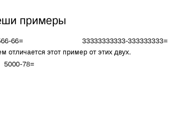 Реши примеры 3566-66= 33333333333-333333333= Чем отличается этот пример от эт...