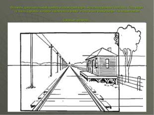 Возьмем дополнительный пример и посмотрим вдоль железнодорожного полотна. Гла