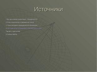 Источники 1.Все фото автора презентации – Федориной И.В. 2.Стихи классических