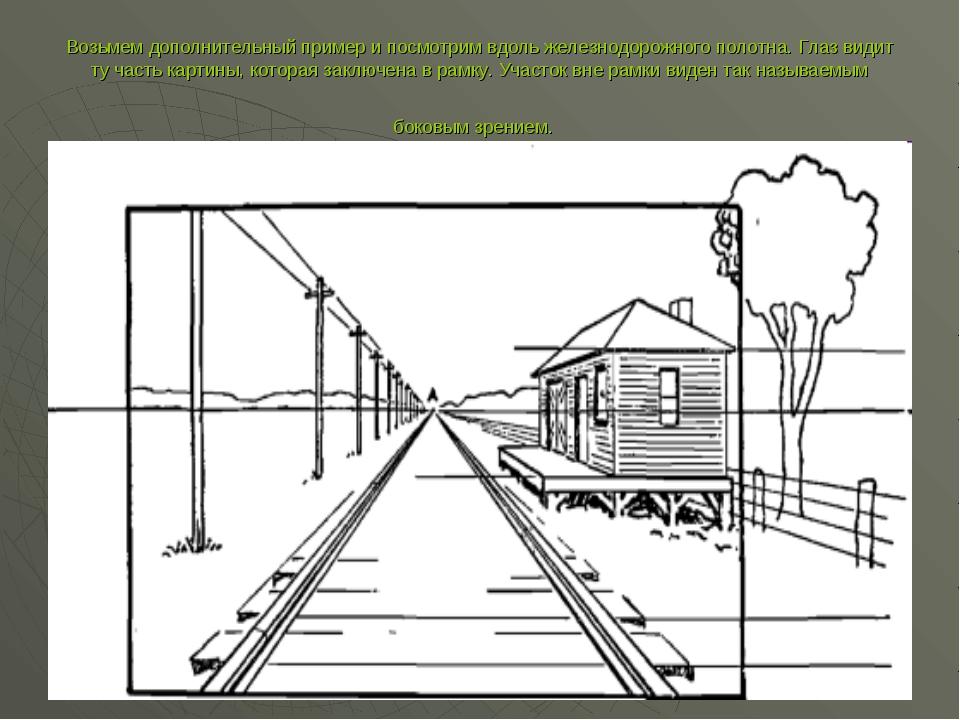 Возьмем дополнительный пример и посмотрим вдоль железнодорожного полотна. Гла...