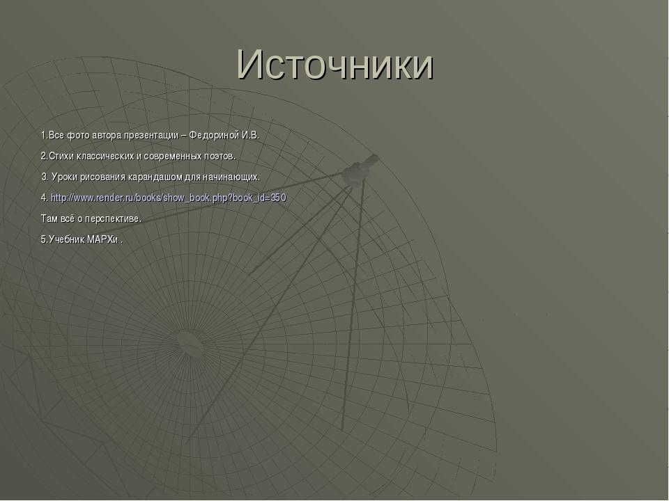 Источники 1.Все фото автора презентации – Федориной И.В. 2.Стихи классических...