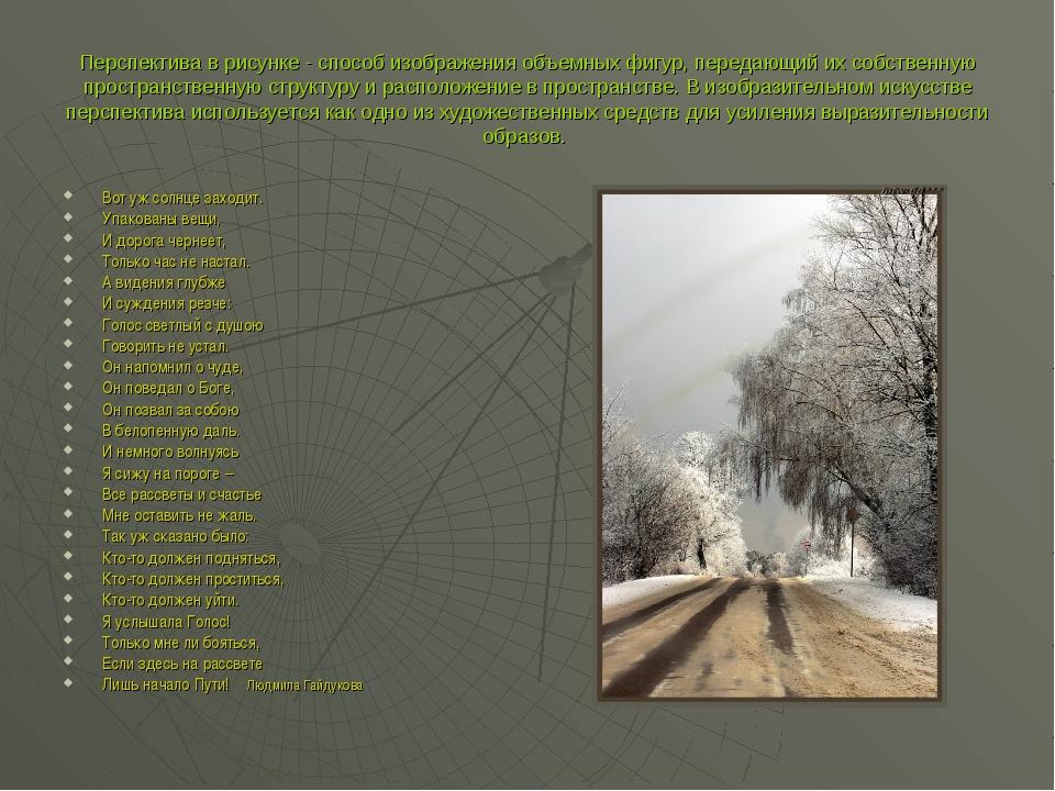 Перспектива в рисунке - способ изображения объемных фигур, передающий их собс...
