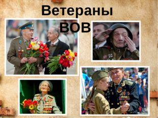 Ветераны ВОВ.