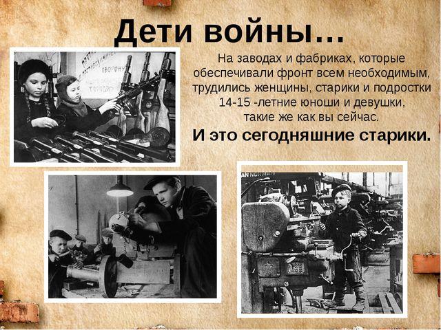 Дети войны… На заводах и фабриках, которые обеспечивали фронт всем необходимы...