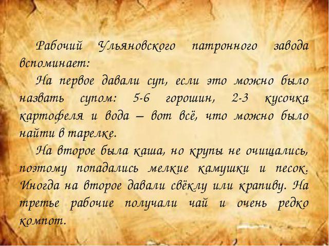 Рабочий Ульяновского патронного завода вспоминает: На первое давали суп, ес...