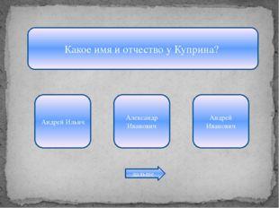 Как звали Паустовского? Алексей Максимович Константин Георгиевич Александр Ив