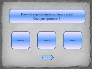 Определи жанр произведения Рассказ Сказка Стихотворе-ние дальше