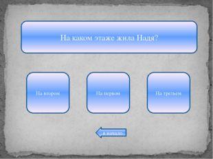 Какое произведение написал М.Горький? «Случай с Евсейкой» «Растрепанный вороб