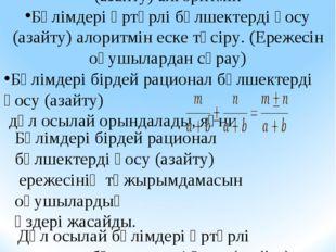 VIІ. «Миға шабуыл» стратегиясы: 5-сыныптың математика оқулығынан Бөлімдері б