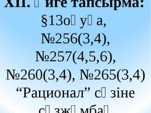 """XII. Үйге тапсырма: §13оқуға, №256(3,4), №257(4,5,6), №260(3,4), №265(3,4) """""""