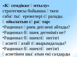 III. Жаңа тақырып пен өткен тақырыптың байланысы «Көсемдікке ұмтылу» стратег