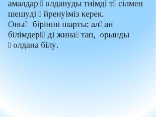 V. - Алдымызға қойған негізгі мақсатымыз рационал бөлшектерді қосу және азайт