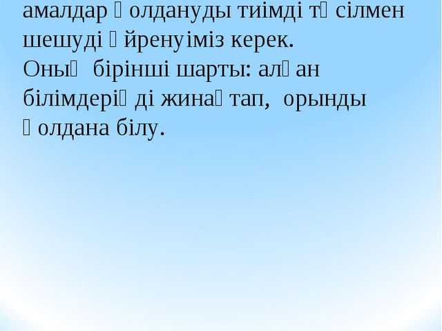 V. - Алдымызға қойған негізгі мақсатымыз рационал бөлшектерді қосу және азайт...