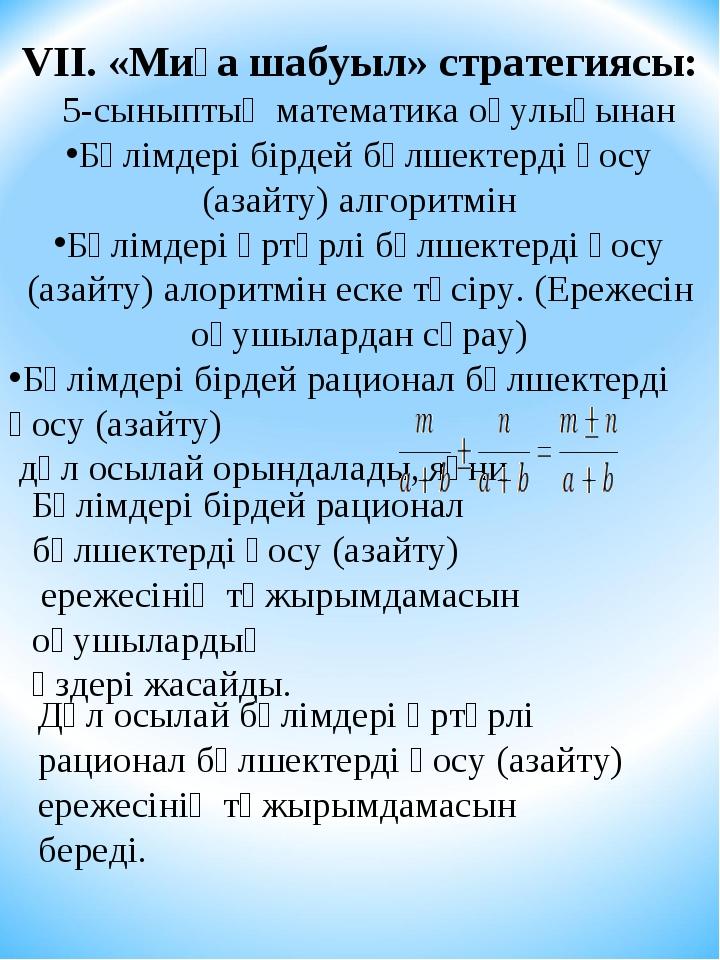 VIІ. «Миға шабуыл» стратегиясы: 5-сыныптың математика оқулығынан Бөлімдері б...
