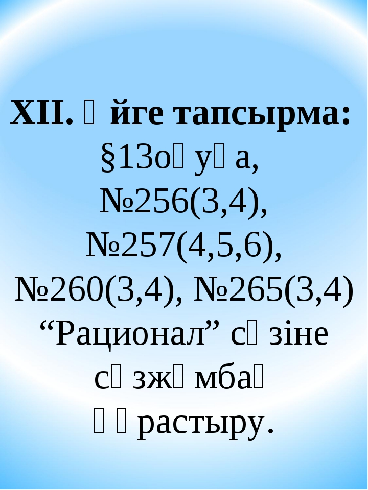 """XII. Үйге тапсырма: §13оқуға, №256(3,4), №257(4,5,6), №260(3,4), №265(3,4) """"..."""