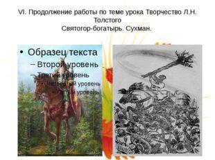 VI. Продолжение работы по теме урока Творчество Л.Н. Толстого Святогор-богаты
