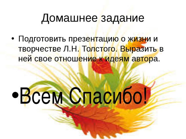 Домашнее задание Подготовить презентацию о жизни и творчестве Л.Н. Толстого....