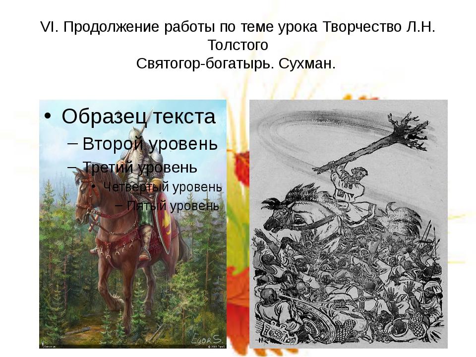 VI. Продолжение работы по теме урока Творчество Л.Н. Толстого Святогор-богаты...