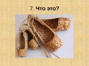 7. Что это?