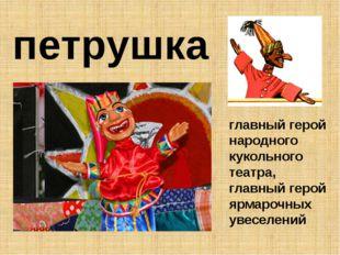 петрушка главный герой народного кукольного театра, главный герой ярмарочных