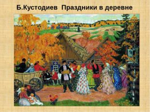 Б.Кустодиев Праздники в деревне