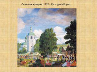 Сельская ярмарка. 1920 - Кустодиев Борис.