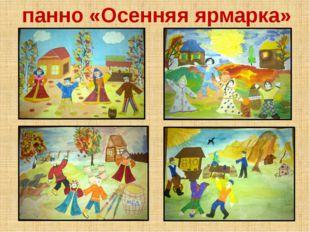панно «Осенняя ярмарка»