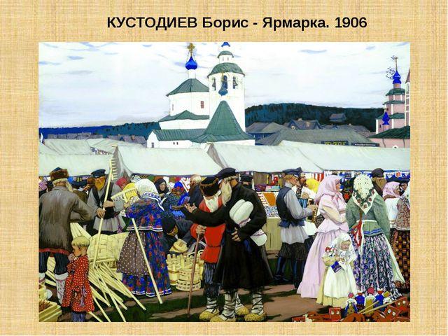 КУСТОДИЕВ Борис - Ярмарка. 1906